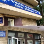 МОЗ аннулировало лицензии двум криворожским стоматологиям