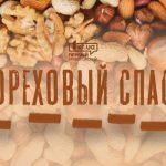 ТОП-5 запретов и примет на Ореховый Спас, — подборка от «Первого Криворожского»