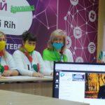 Міні-EdCamp: у Кривому Розі розпочалася онлайн афілійована (не)конференція