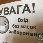Поход в магазин без маски обошелся криворожанину в 17 тысяч гривен