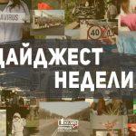 Возможность введения полного локдауна и визит Президента Украины: недельный дайджест в Кривом Роге