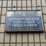 Помещение типографии в Кривом Роге собираются продать из-за долгов по зарплате