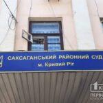 Судья из Кривого Рога претендует на членство в ВРП