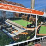 У Кривому Розі реконструюють ще один стадіон