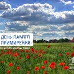 8 травня — День пам'яті і примирення, присвячений пам'яті жертв Другої світової війни