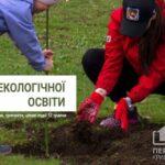 12 травня — День екологічної освіти