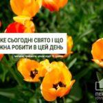 Іменини, свята і прикмети 16 травня