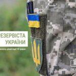 18 травня — День резервіста України