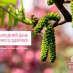 28 травня — Міжнародний день жіночого здоров'я