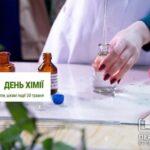 30 травня — День хімії