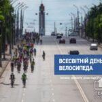 3 червня — Всесвітній день велосипеда