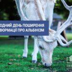 13 червня — Міжнародний день поширення інформації про альбінізм