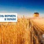 19 червня – День фермера в Україні