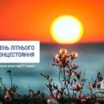 21 червня — День літнього сонцестояння
