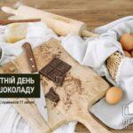 11 липня — Всесвітній день шоколаду