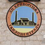 Абонент «Криворожтеплоцентрали» заплатит 23 тысячи гривен долга за отопление
