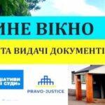 «Єдине вікно» з'явилось в Інгулецькому суді, який бере участь у «Pravo-Juctise»