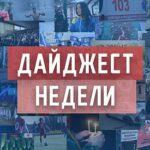 Медики 2 месяца без зарплаты и стоимость топиария в парке Героев: дайджест недели