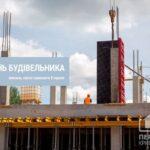 8 серпня — День будівельника