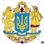 ВР ухвалила за основу законопроєкт про великий герб України