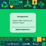 Молодь Дніпропетровщини запрошують розробляти екологічні проєкти