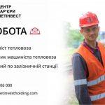 На підприємства Метінвесту запрошують залізничників