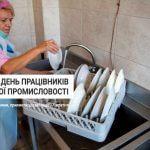 17 жовтня — День працівників харчової промисловості